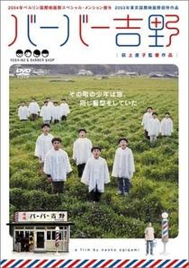 Yoshino's Barber Shop - Poster / Capa / Cartaz - Oficial 1