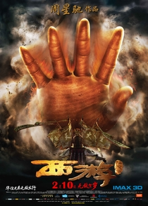 Journey to the West: Conquering the Demons - Poster / Capa / Cartaz - Oficial 6