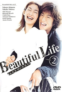 Beautiful Life - Poster / Capa / Cartaz - Oficial 1
