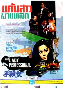 The Lady Professional - Poster / Capa / Cartaz - Oficial 2