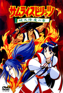 Samurai Shodown: O Filme (サムライスピリッツ 破天降魔の章)