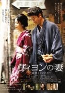A Esposa de Villon (Viyon No Tsuma - ōtō to tanpopo / ヴィヨンの妻 / ヴィヨンの妻 ~桜桃とタンポポ~)