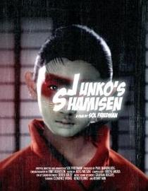 O Shamisen de Junko - Poster / Capa / Cartaz - Oficial 1