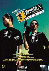 You Shoot, I Shoot - Poster / Capa / Cartaz - Oficial 2
