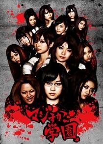 Majisuka Gakuen - Poster / Capa / Cartaz - Oficial 1