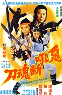 The Knife of Devil's Roaring and Soul Missing (Gui hou duan hun dao)
