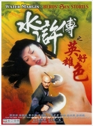Water Margin: Heroes' Sex Stories (Sui hu zhuan zhi ying xiong hao se)