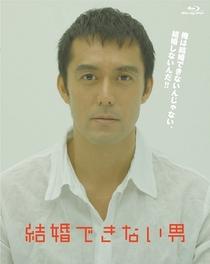 Kekkon Dekinai Otoko - Poster / Capa / Cartaz - Oficial 1