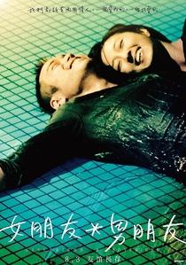 Girlfriend Boyfriend - Poster / Capa / Cartaz - Oficial 7
