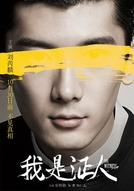 The Witness (Wo Shi Zheng Ren)