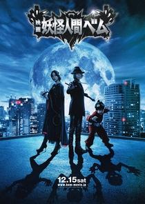 Yokai Ningen Bem - Movie - Poster / Capa / Cartaz - Oficial 3