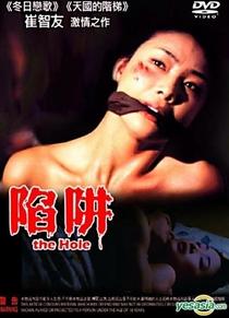 The Hole - Poster / Capa / Cartaz - Oficial 8