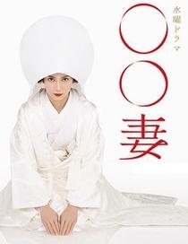 Marumaru Tsuma - Poster / Capa / Cartaz - Oficial 1