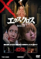 X-Cross (XX (Ekusu Kurosu): Makyô Densetsu)