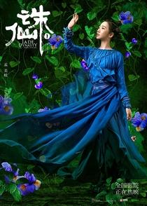 Dinastia Jade - Poster / Capa / Cartaz - Oficial 9