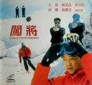 Clash of the Professionals (Chuang jiang)