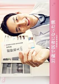 37-sai de Isha ni Natta Boku ~Kenshui Junjo Monogatari~ - Poster / Capa / Cartaz - Oficial 2