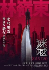 Wild City - Poster / Capa / Cartaz - Oficial 3