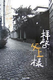 Haikei, Chichiue-sama - Poster / Capa / Cartaz - Oficial 3