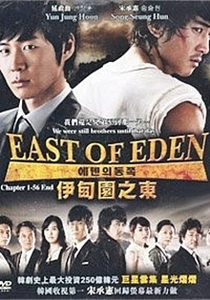 East of Eden - Poster / Capa / Cartaz - Oficial 5