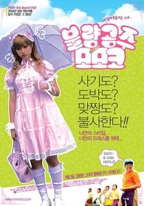 A História de Shimotsuma - Poster / Capa / Cartaz - Oficial 6