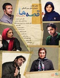 Contos Iranianos - Poster / Capa / Cartaz - Oficial 4