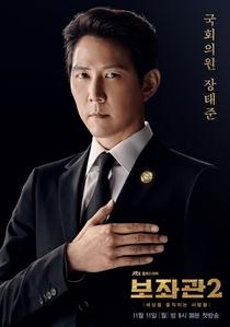 The President's Aide (2ª Temporada) - Poster / Capa / Cartaz - Oficial 1
