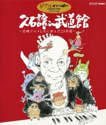 Joe Hisaishi - Studio Ghibli Concert 2008 - Poster / Capa / Cartaz - Oficial 1