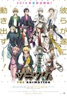 Tsukiuta: The Animation (ツキウタ。: The Animation)