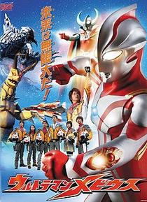 Ultraman Mebius - Poster / Capa / Cartaz - Oficial 1