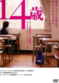 Fourteen - Poster / Capa / Cartaz - Oficial 4