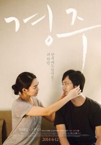 Gyeongju - Poster / Capa / Cartaz - Oficial 1