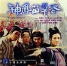 Kung Fu Mistress (Shen feng Miao Cui Hua)
