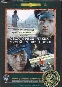 Amigo Entre Os Inimigos, Inimigo Entre Os Amigos - Poster / Capa / Cartaz - Oficial 1