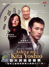 Ashita no Kita Yoshio - Poster / Capa / Cartaz - Oficial 3