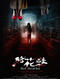 Blood Stained Shoes - Poster / Capa / Cartaz - Oficial 6