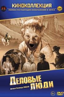 Delovye lyudi - Poster / Capa / Cartaz - Oficial 1