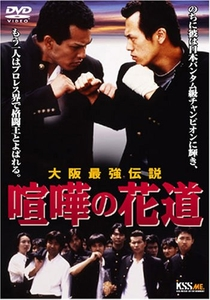 The Way to Fight - Poster / Capa / Cartaz - Oficial 1