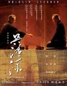 O Mestre de Go  (Wu Qingyuan / The Go Master)