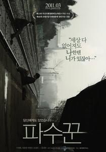 Bleak Night - Poster / Capa / Cartaz - Oficial 5