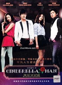 Cinderella Man - Poster / Capa / Cartaz - Oficial 7