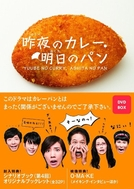 Yube no Kare Ashita no Pan (昨夜のカレー 明日のパン)