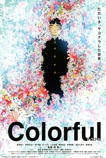 Colorful - Poster / Capa / Cartaz - Oficial 5