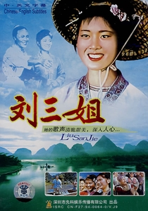 Third Sister Liu - Poster / Capa / Cartaz - Oficial 2
