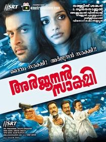 Arjunan Saakshi - Poster / Capa / Cartaz - Oficial 4