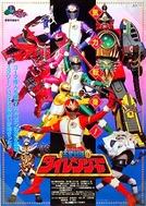 Esquadrão Cinco Estrelas Dairanger: O Filme (Gosei Sentai Dairanger: The Movie)