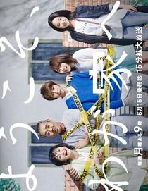 Youkoso Wagaya e - Poster / Capa / Cartaz - Oficial 1