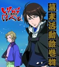 Bakumatsu Kikansetsu Irohanihoheto - Poster / Capa / Cartaz - Oficial 1