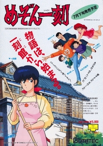 Maison Ikkoku - Poster / Capa / Cartaz - Oficial 1