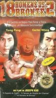 8 Homens de Bronze 2 (Yong zheng da po shi ba tong ren)
